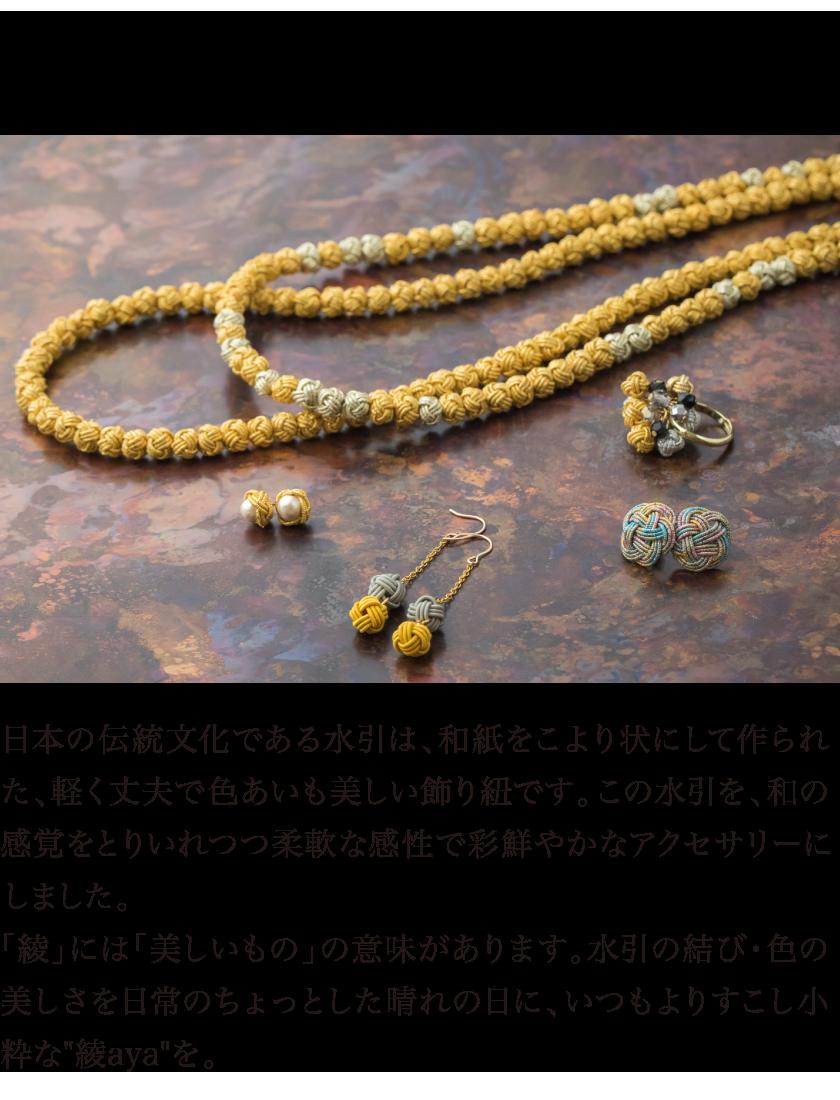 綾aya(Accessory)