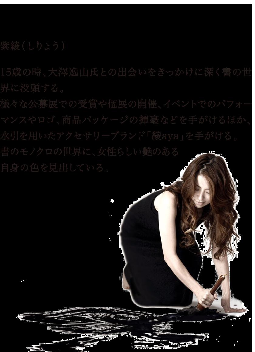 紫綾profile